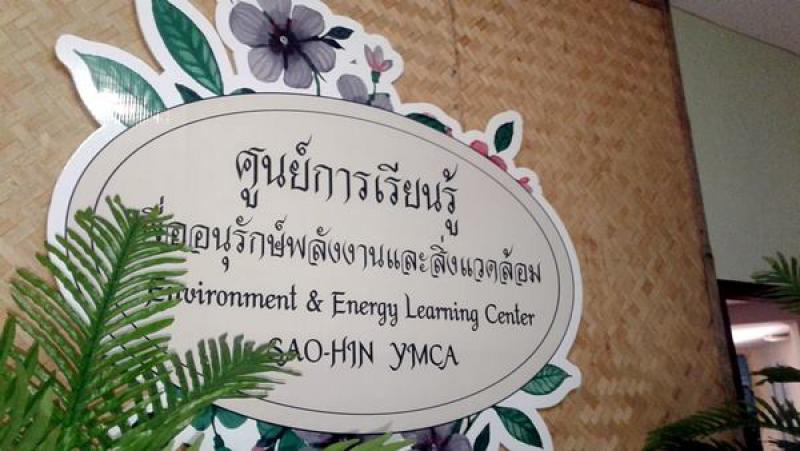 The Environment & Energy Learning Center
